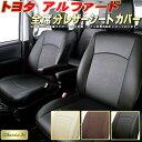 アルファードシートカバー トヨタ 30系/20系/10系 クラッツィオ CLAZZIO Jr. 全席シートカバーアルファード専用設計 高品質BioPVCレザーシート 車カバーシート カーシートジャストフィット 車シートカバー 1