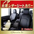 シートカバーノア トヨタ 80系/70系/60系 クラッツィオ CLAZZIO Jr. ノアシートカバー カーシートカーパーツ 革調レザーシートカバー車