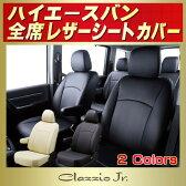シートカバーハイエースバン トヨタ 200系/100系 クラッツィオ CLAZZIO Jr. ハイエースシートカバー カーシート 車シートカバー
