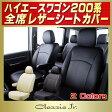 シートカバーハイエースワゴン(200系/2列分) トヨタ クラッツィオ CLAZZIO Jr. ハイエースワゴンシートカバー カーシート 車シートカバー