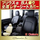 シートカバープリウスα 5人乗り トヨタ ZVW41W クラッツィオ CLAZZIO Jr. プリウスαシートカバー カーシート 車シートカバー