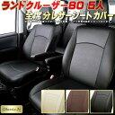 ランドクルーザー80シートカバー 5人乗り トヨタ 80系HDJ81V/...