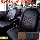 ランドクルーザー200シートカバー 8人乗り トヨタ 200系UZJ20...