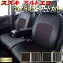 アルトエコシートカバー スズキ HA35S クラッツィオ・クール CLAZZIO Cool 全席シートカバーアルトエコ カーシート 車シートカバー 軽自動車 1
