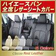 シートカバーハイエースバン トヨタ 200系/100系 高級本革仕様 Clazzio Real Leather ハイエース本革シートカバー クラッツィオ・リアルレザー