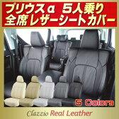 シートカバープリウスα 5人乗り トヨタ ZVW41W 高級本革仕様 Clazzio Real Leather プリウスα本革シートカバー クラッツィオ・リアルレザー