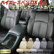 クラッツィオ・プライム シートカバーハイエースバン(DX 9人乗り) トヨタ 200系 高級ソフトBioPVCレザー仕様 Clazzio Prime ハイエースシートカバー 車シートカバー
