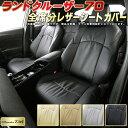 ランドクルーザー70シートカバー トヨタ GRJ76K/GRJ79K クラ...