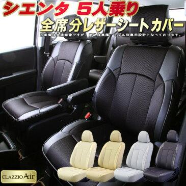 シエンタ シートカバー 5人乗り トヨタ NHP170G/NSP170G クラッツィオ CLAZZIO Air 全席シートカバーシエンタ メッシュ生地仕様 快適ドライブ 車シートカバー