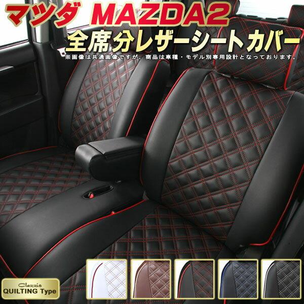 アクセサリー, シートカバー MAZDA2 DJ5FSDJ5ASDJLFSDJLAS Clazzio MAZDA2 PVC