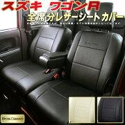 シートカバーワゴン クラッツィオ 軽自動車
