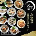 【魚食生活】 お惣菜厳選10点プレミアムセット 5400円以...
