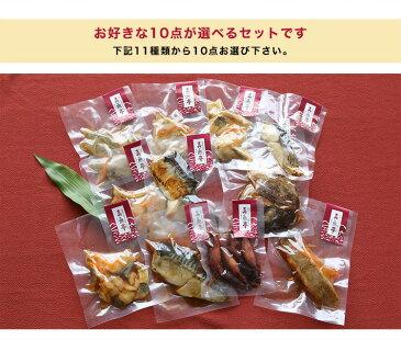 【真魚亭】よりどり10パックでお得♪お惣菜まとめ買い複数同じ商品でもOK♪