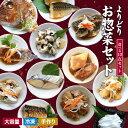 【お魚生活すすめ隊】 新☆お惣菜自由に選べる10点セット 5...
