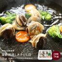 【あかにし貝】200g×5 小分けパック 1kg 海鮮 湯通し 家庭用 業務用 お得 内祝い 詰め合わせ グルメ ギフト 内祝い 保存食