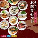 【魚食生活】 お中元 ギフト プレゼント 肴 お魚惣菜選べる10点セット 5,400円以...