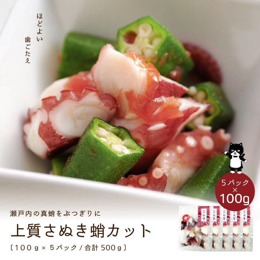 さぬき蛸100g×5パック
