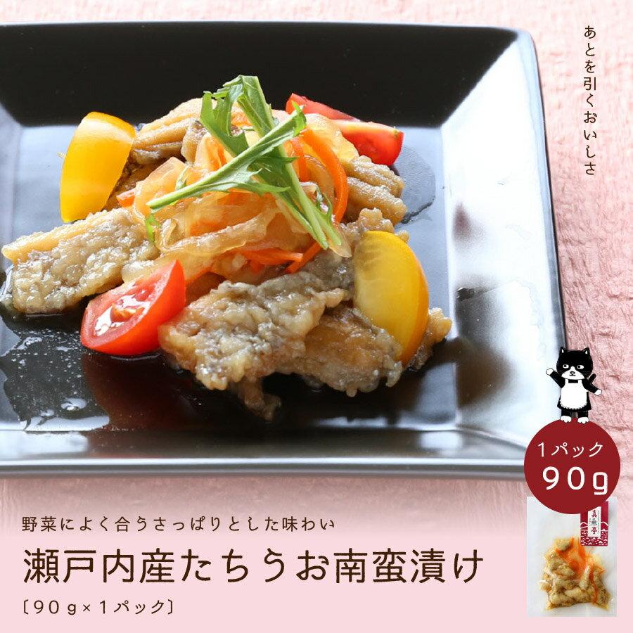 太刀魚南蛮漬130g×1袋