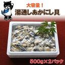 海鮮 湯通し あかにし貝冷凍パック500g×2業務用、お得用 内祝い ギフト ご飯のお供 詰め合わせ グルメ 内祝いお取り寄せ おかず