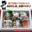 海鮮湯通しあかにし貝1kg冷凍パック200g×5小分け家庭用、業務用お得 内祝い 詰め合わせ グルメ レトルト