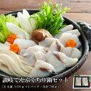 【讃岐でんぶくちり鍋】6人前セット 海鮮 ふぐ 河豚 フグ ギフト内祝い 鍋 セット グルメ 贈り物