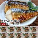 【真魚亭】さばの塩焼き2切れ10パックセット 5,400円以上で送料無料がお得♪ 内祝い 一人暮らし おかず 保存食 単身 鯖 サバ 簡単調理
