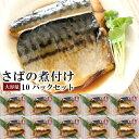 【魚食生活】父の日 ギフト プレゼント 肴 海鮮 さばの煮付け2切れ 10パックセット 5,400円以上で送料無料がお得♪ 内祝い 一人暮らし おかず 非常食 鯖 サバ 簡単調理 おつまみ