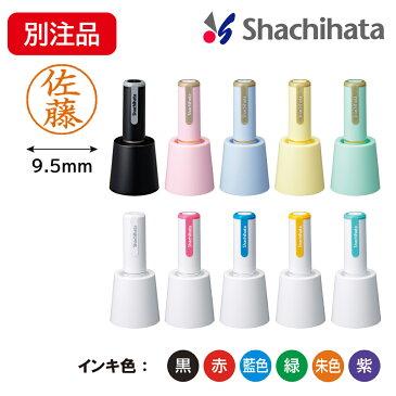 シヤチハタ ネーム9 スタンド式 別注品 9.5mm 1個