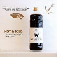 カフェオレベース【加糖】