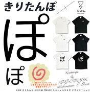 KINGLYMASK Tシャツ キングリーマスク レディース セックス オリジナル コラボアイテム