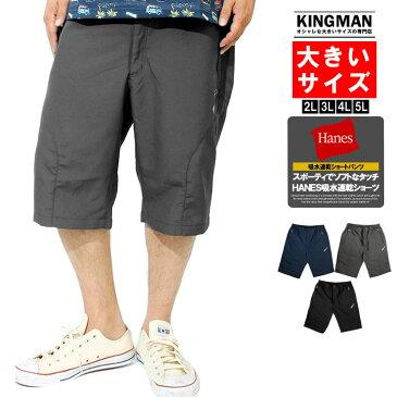 Hanes(ヘインズ) ショートパンツ メンズ 大きいサイズ ドライ 吸水速乾 裏メッシュ 多機能 アウトドア ハーフパンツ ショーツ 短パン 半パン ショート パンツ ミリタリー イージーパンツ 黒 スポーツ