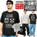 おじぱん Tシャツ メンズ 大きいサイズ おじさんなパンダ キャラクター プリント 半袖 クルーネック カットソー 半袖Tシャツ 綿 おもしろ おしゃれ ゆるキャラ コットン おもしろtシャツ おおきいサイズ