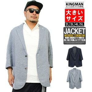 【送料無料】テーラードジャケット メンズ 大きいサイズ 七分袖 パナマ素材 薄手 サマー ジャケット ビジネス 7分袖 半袖 アウター キレイめ サマージャケット 無地 青 フォーマル
