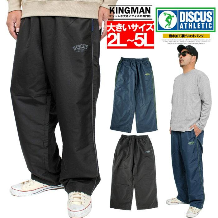 DISCUS(ディスカス) イージーパンツ メンズ 大きいサイズ 裏トリコット 撥水加工 ウエストゴム ジャージパンツ 裏起毛 あったか 暖か スポーツ ブランド 撥水 雨の日対策 トレーニングウェア アウトドア 裾絞り