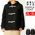 送料無料 大きいサイズ ウール メルトン ショート丈 ダッフルコート ビックサイズ メンズ ジャケット ブルゾン 黒 コート アウター ウールコート men's 大きいサイズ ロングコート 防寒 ダッフル