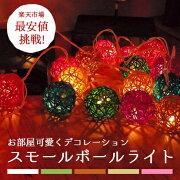 ラタンボール アジアン ラタンボールランプスモールボールライト クリスマス イルミネーション インテリア エスニック おしゃれ