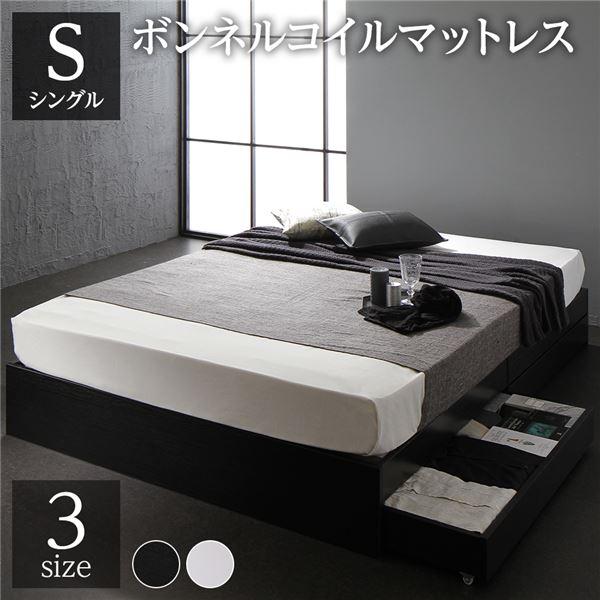 省スペース ヘッドレス ベッド 収納付き シングル ブラック ボンネルコイルマットレス付き 木製 キャスター付き 引き出し付き