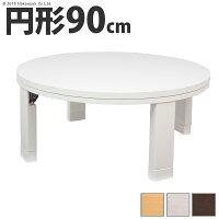 こたつテーブル円形