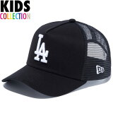 ニューエラ キッズ メッシュキャップ 帽子 NEW ERA Youth 9FORTY A-Frame トラッカー ロサンゼルス・ドジャース スナップバック 子供用 帽子 キッズサイズ 男の子 女の子 誕生日 プレゼント MLB メジャーリーグ ブラック/ホワイト ワンサイズ 12018915