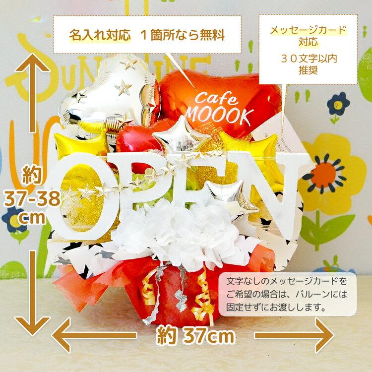 SweertHeartBaloon『OPEN(木)バルーン風船開店祝いプレゼントお祝い置き型開店ギフト木製アレンジ(10000319)』