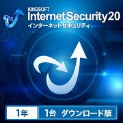 1年1台版KINGSOFTInternetSecurity20ダウンロード版