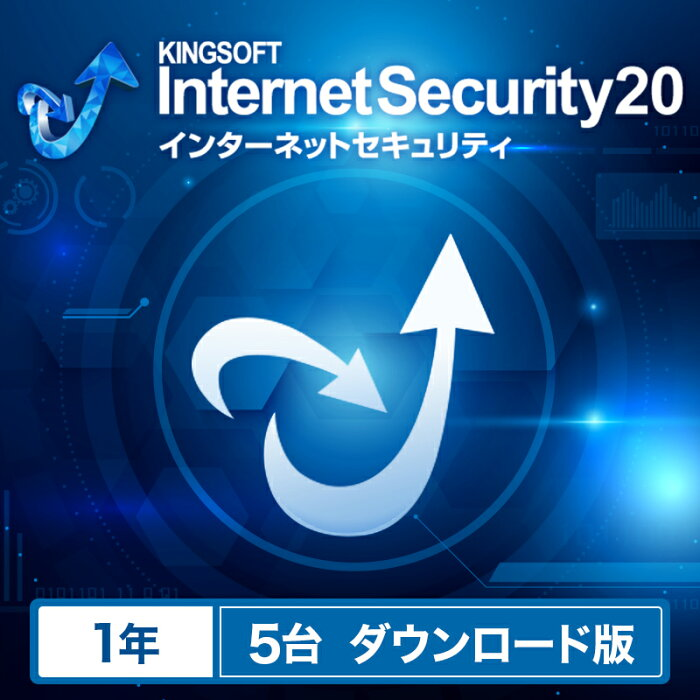 【公式ショップ】最新版 KINGSOFT Internet Security 1年5台版 ウイルス対策ソフト セキュリティソフト ダウンロード版 キングソフト セキュリティ