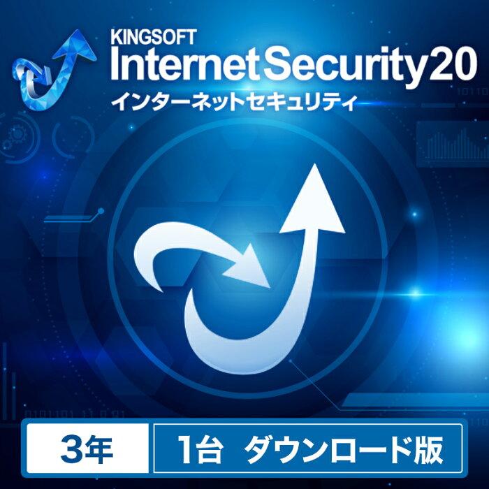 【公式ショップ】最新版 KINGSOFT Internet Security 3年1台版 ウイルス対策ソフト セキュリティソフト ダウンロード版 キングソフト セキュリティ
