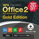 【公式】Microsoft Office互換 キングソフト WPS Office 2 Gold Edition ダウンロード版 送料無料 旧Kingsoft Office 最新版・・・