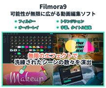 個人向けMac版-WondershareFilmora9永久ライセンス【ダウンロード】