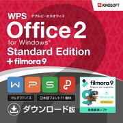 Windows/DL版-WondershareFilmora9+WPSOffice2StandardEditionダウンロード商品のため送料無料