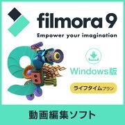 個人向けWindows版-WondershareFilmora9永久ライセンス【ダウンロード】