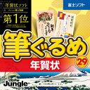 年賀状ソフト 筆ぐるめ 29 年賀状 ダウンロード/Wind