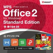 Windows/DL版-筆ぐるめ28+StandardEdition-WPSOffice2forWindowsダウンロード商品のため送料無料