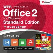 Windows/DL版-筆ぐるめ29年賀状+WPSOffice2StandardEditionダウンロード商品のため送料無料